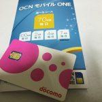 「OCNモバイルONE」の購入・設定とレビュー
