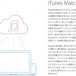 iTunes Matchが凄すぎる!自分のMP3を高音質にアップグレードする技!
