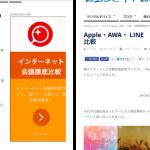 iOS9のコンテンツブロッカーによるアドセンスやアクセス解析への影響は?
