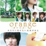 映画『orange-オレンジ-』の感想